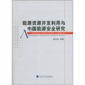 能源资源开发利用与中国能源安全研究
