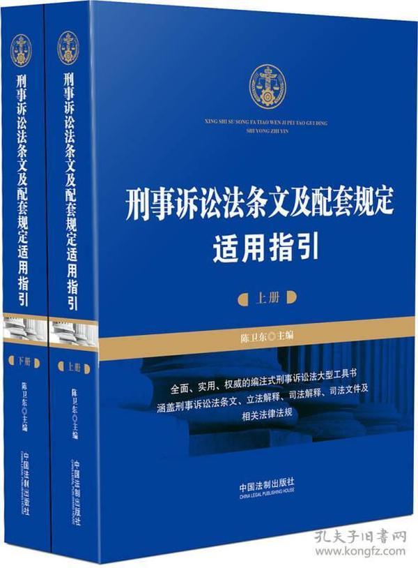 刑事诉讼法条文及配套规定适用指引 上