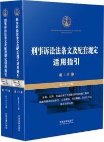 9787509383537-hs-刑事诉讼法条文及配套规定适用指引(套装上下册)