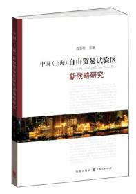 中国(上海)自由贸易试验区新战略研究
