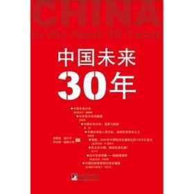 中国未来30年 吴敬琏中央编译出版社9787511706782