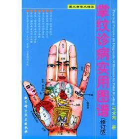 保证正版 掌纹诊病实用图谱 王大有 北京科学技术出版社