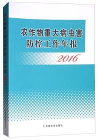 农作物重大病虫害防控工作年报 2016 中国农业出版社 中国农