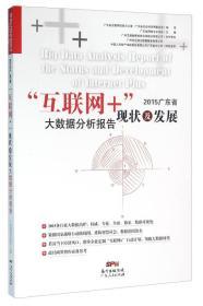 """2015广东省""""互联网""""+现状及发展大数据分析报告 精装 (未开封)"""