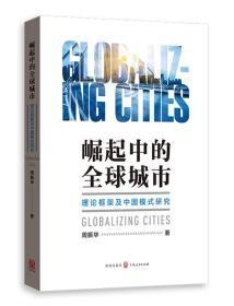新书--崛起中的全球城市——理论框架及中国模式研究