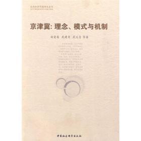 京津冀:理念、模式与机制