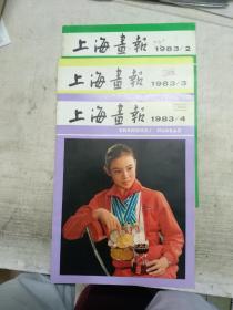 上海画报,4本