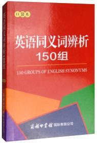 英语同义词辨析150组(口袋本)