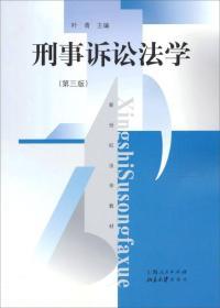 刑事诉讼法学(第3版)