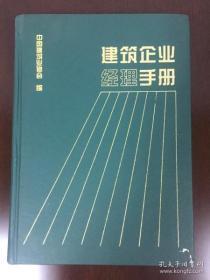 建筑企业经理手册  (此书未被翻阅过---老板书柜中摆样子)
