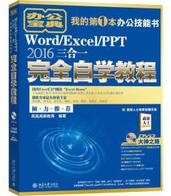 Wored/Excel/PPT2016三合一 完全自学教程
