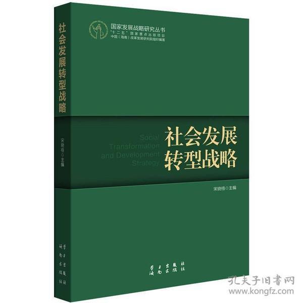 正版】国家发展战略研究丛书 :社会发展转型战略