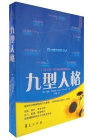正版九型人格美帕尔默徐扬华夏出版社9787508040738ai1