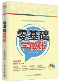 零基础学做账朱峰著电子工业出版社9787121313486
