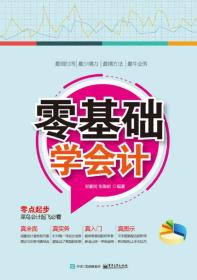 零基础学会计 郑豪民 电子工业出版社 9787121313462