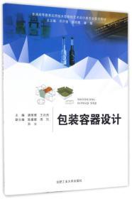 包裝容器設計/普通高等教育應用技術型院校藝術設計類專業規劃教材