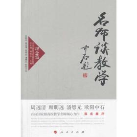 名师谈教学 理念篇(J)—高校名师与教师职业发展丛书(第一辑)