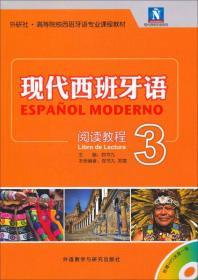 现代西班牙语(3)(阅读教程)