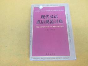 《现代汉语成语规范词典》(修订本) 李行健——国家语委