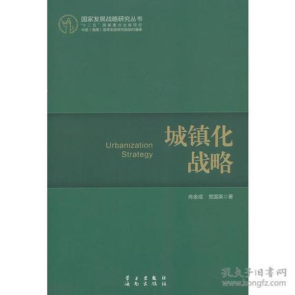 城镇化战略(国家发展战略研究丛书)