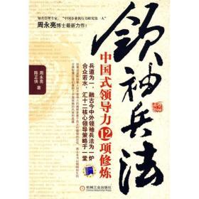 领袖兵法:中国式领导力12项修炼
