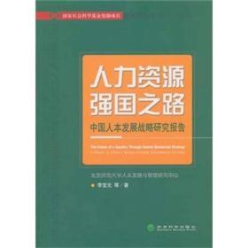 人力资源强国之路:中国人本发展战略研究报告