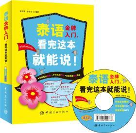 泰语金牌入门,看完这本就能说!(发音视频+真人图示+发音提示的超好用泰语书!超值赠送双语双速MP3光盘!)