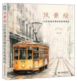 风景绘:28处浪漫风景的色铅笔图绘