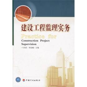 建设工程监理实务