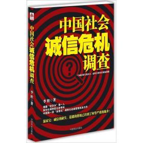 中国社会诚信危机调查