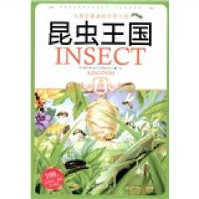 令孩子着迷的百科王国:昆虫王国