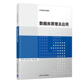 数据库原理及应用(本科教材)