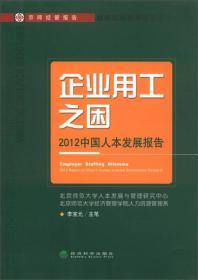 企业用工之困:2012中国人本发展报告