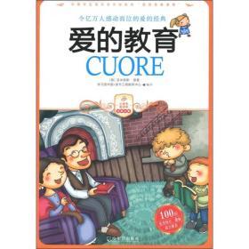 小学生爱读本·经典名著:爱的教育