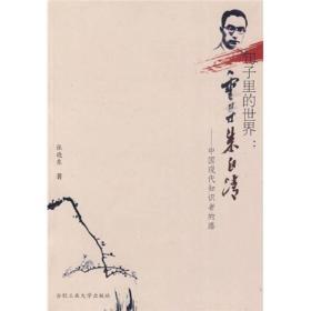 句子里的世界:重寻朱自清(中国现代知识者的路)