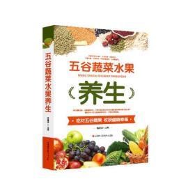五谷蔬菜水果养生