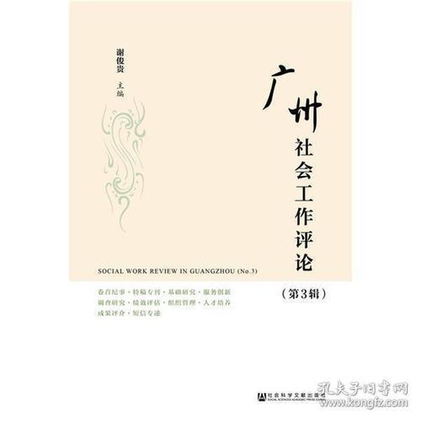 广州社会工作评论(第3辑)