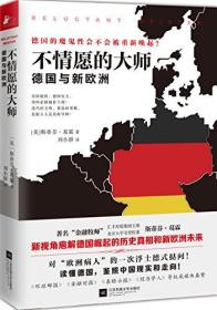 不情愿的大师:德国与新欧洲