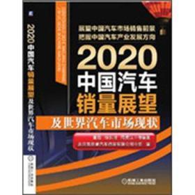 2020中国汽车销量展望及世界汽车市场现状