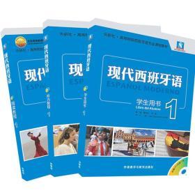 现代西班牙语1新版套装(学生用书1、阅读教程1、听力教程1)(3册)