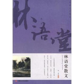学会阅读经典:林语堂散文