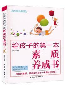给孩子的第一本素质养成书