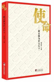 使命:新京报为什么行?