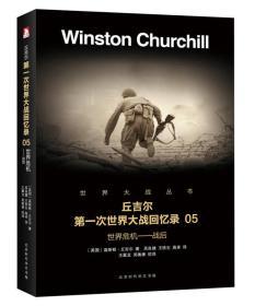 第一次世界大战回忆录:世界危机5 战后