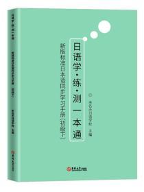 X新版标准日本语同步学习手册 初级下
