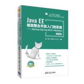 Java EE框架整合开发入门到实战——Spring+Spring MVC+MyBatis(微课版)9787302502968