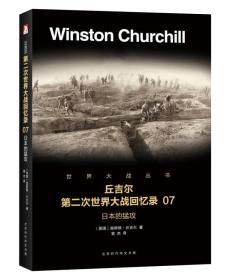 第二次世界大战回忆录 07:日本的猛攻