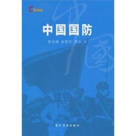 新版基本情况:中国国防