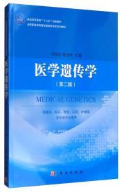 医学遗传学(第二版)