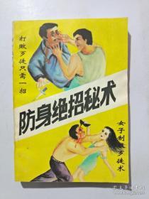 防身绝招秘术(32开插图本154页)